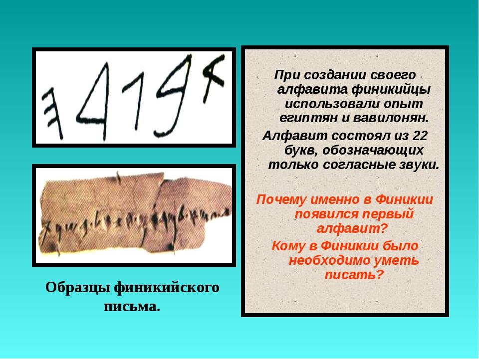 При создании своего алфавита финикийцы использовали опыт египтян и вавилонян...