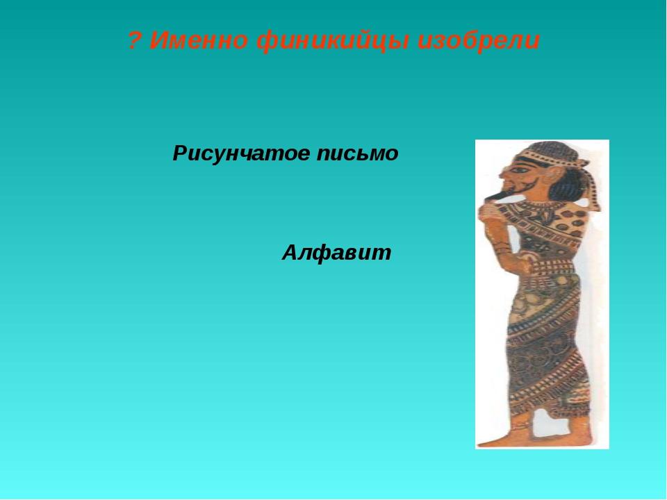 ? Именно финикийцы изобрели Рисунчатое письмо Алфавит