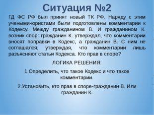 Ситуация №2 ГД ФС РФ был принят новый ТК РФ. Наряду с этим учеными-юристами б