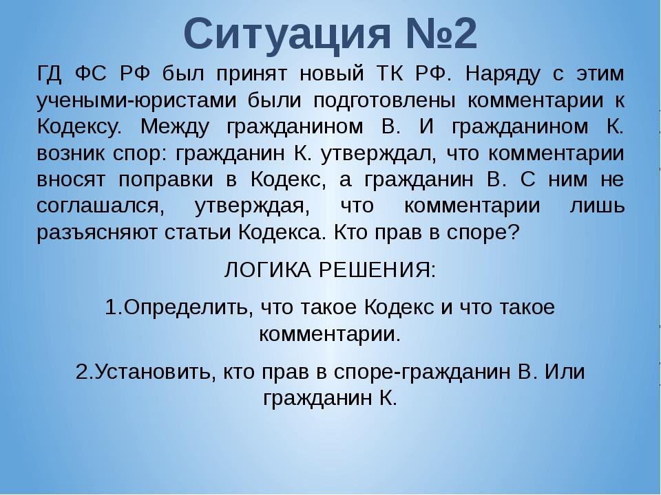 Ситуация №2 ГД ФС РФ был принят новый ТК РФ. Наряду с этим учеными-юристами б...