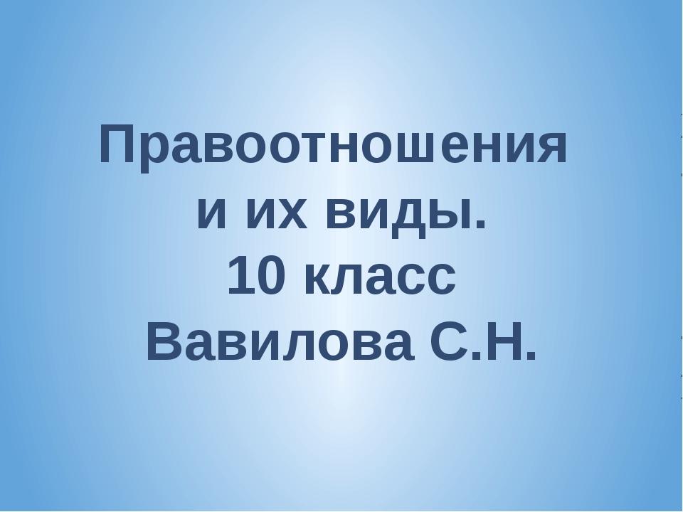 Правоотношения и их виды. 10 класс Вавилова С.Н.