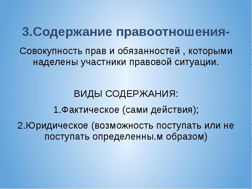 3.Содержание правоотношения- Совокупность прав и обязанностей , которыми наде...