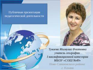 Тукаева Миляуша Фаатовна учитель географии  I квалификационной категории МБ