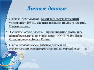 Личные данные Наличие  образования:  Казанский государственный университет 1