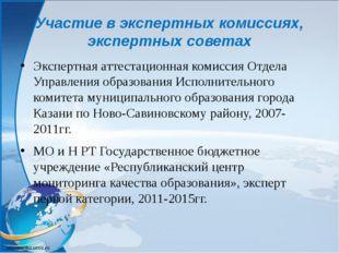 Участие в экспертных комиссиях, экспертных советах Экспертная аттестационная
