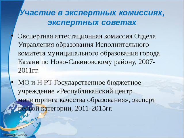 Участие в экспертных комиссиях, экспертных советах Экспертная аттестационная...