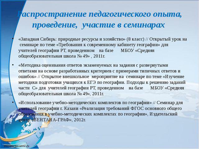 Распространение педагогического опыта, проведение,  участие в семинарах  «За...