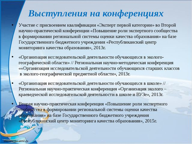 Выступления на конференциях  Участие с присвоением квалификации «Эксперт пер...