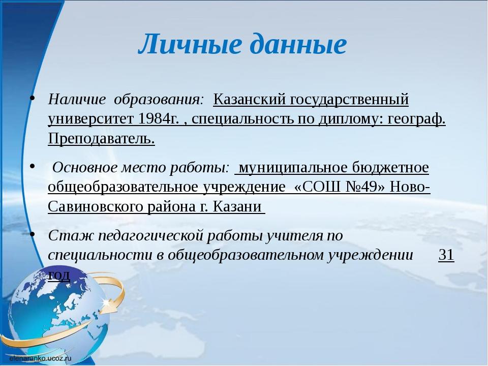 Личные данные Наличие  образования:  Казанский государственный университет 1...