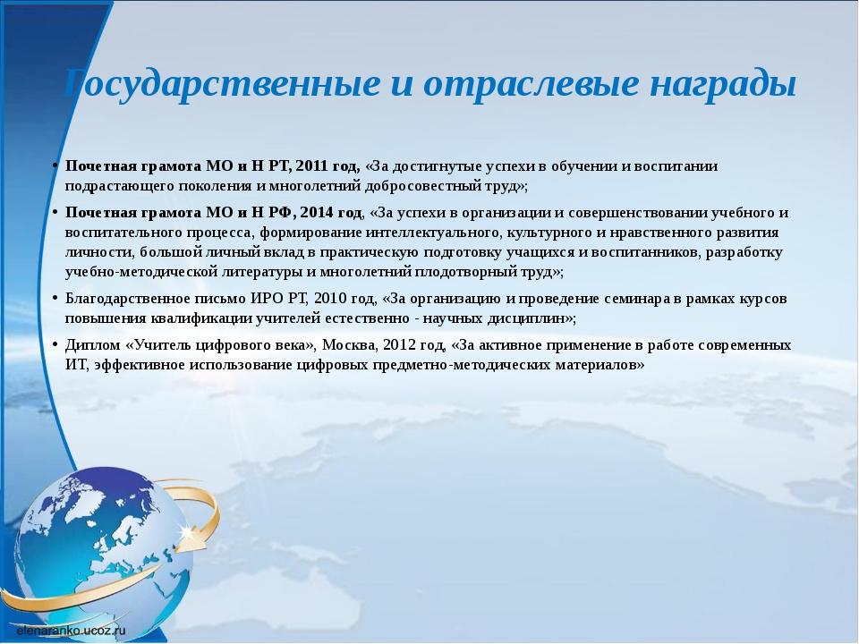 Государственные и отраслевые награды Почетная грамота МО и Н РТ, 2011 год, «...