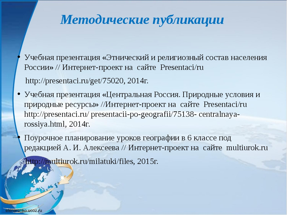 Методические публикации   Учебная презентация «Этнический и религиозный сост...