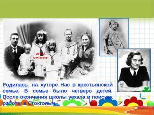 А́стрид А́нна Эми́лия Ли́ндгрен Родилась на хуторе Нас в крестьянской семье.