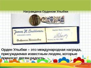 А́стрид А́нна Эми́лия Ли́ндгрен Награждена Орденом Улыбки Орден Улыбки – это