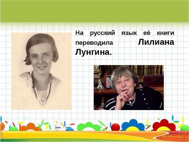 На русский язык её книги переводила Лилиана Лунгина.