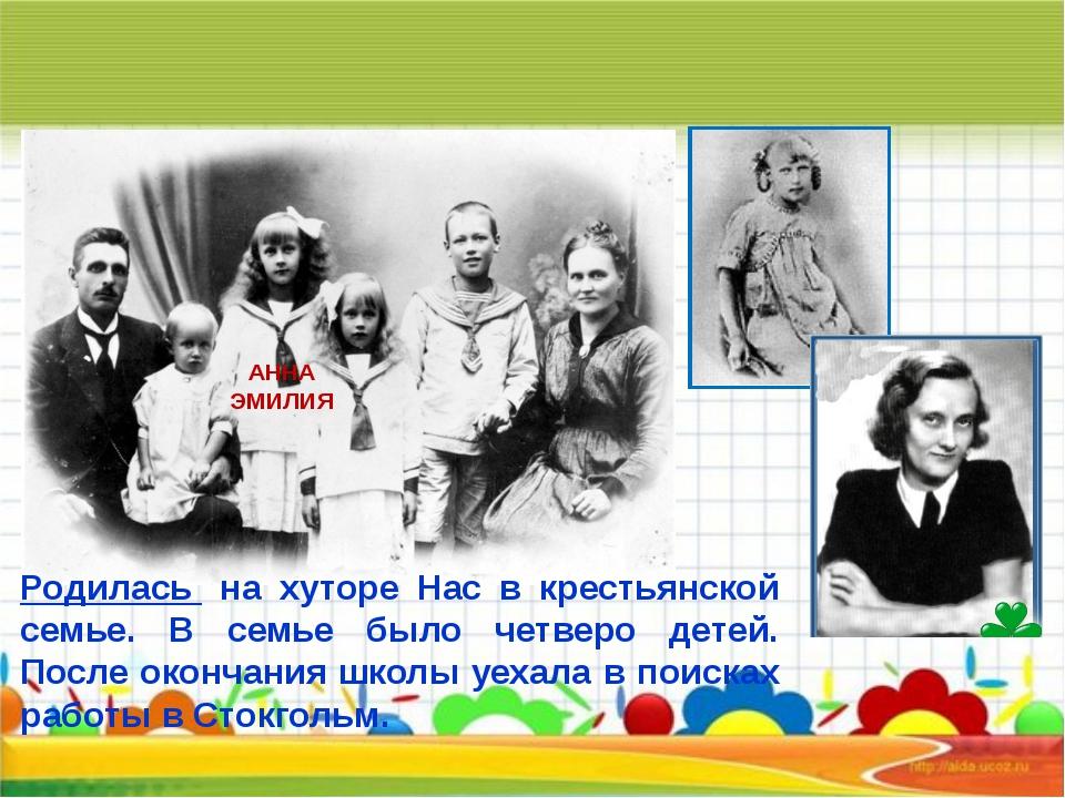 А́стрид А́нна Эми́лия Ли́ндгрен Родилась на хуторе Нас в крестьянской семье....
