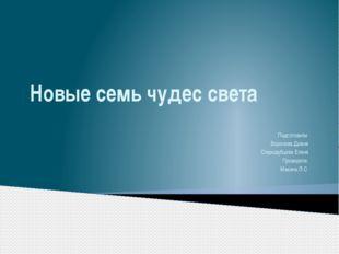 Новые семь чудес света Подготовили: Воронова Диана Стародубцева Елена Провери