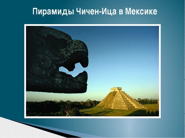 Пирамиды Чичен-Ица в Мексике