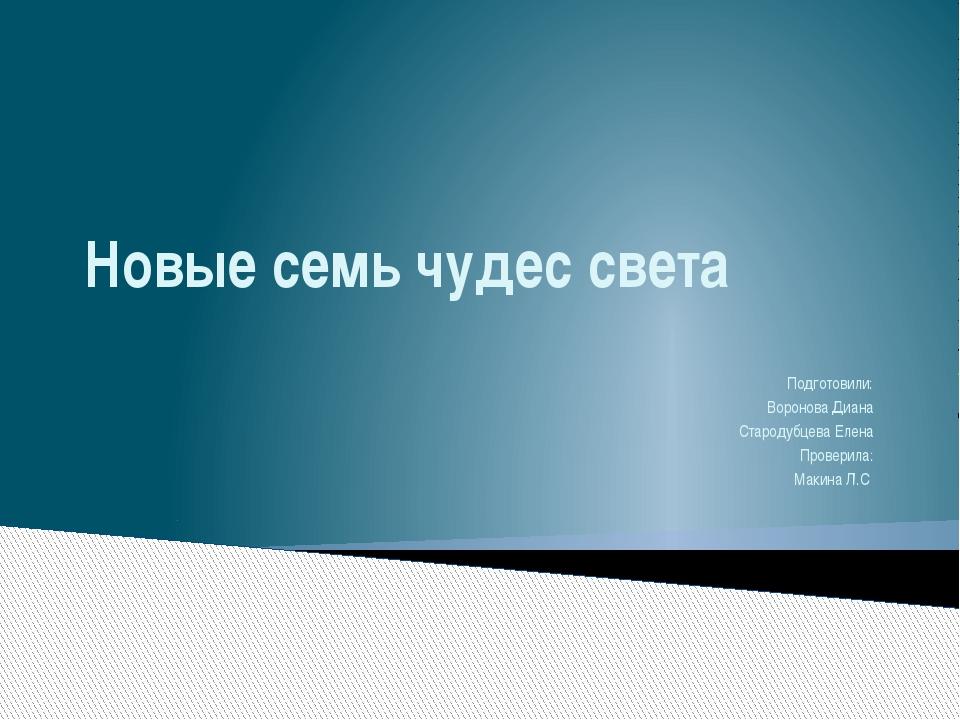Новые семь чудес света Подготовили: Воронова Диана Стародубцева Елена Провери...