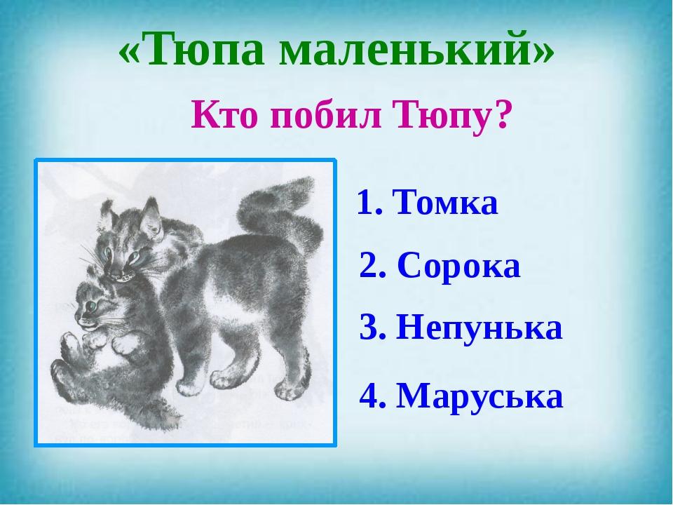 Кто побил Тюпу? «Тюпа маленький» 2. Сорока 1. Томка 3. Непунька 4. Маруська