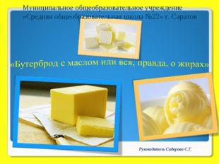 Руководитель Сидорова С.Г. Муниципальное общеобразовательное учреждение «Сред