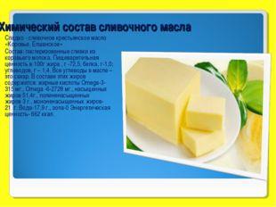 Химический состав сливочного масла Сладко - сливочное крестьянское масло «Кор