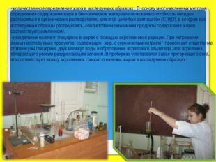 - количественное определение жира в исследуемых образцах. В основу многочисле