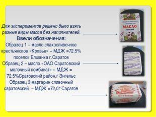 Для экспериментов решено было взять разные виды масла без наполнителей. Ввел