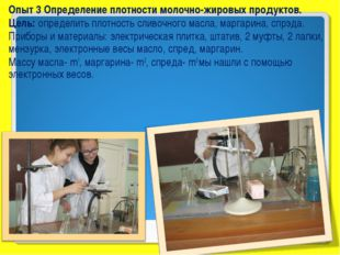 Опыт 3Определение плотности молочно-жировых продуктов. Цель:определить плот