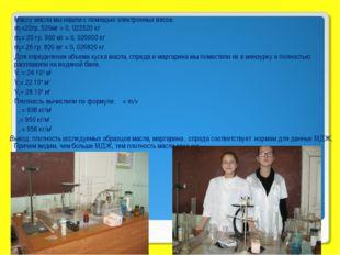 Массу масла мы нашли с помощью электронных весов. m1=22гр. 520мг = 0, 02252