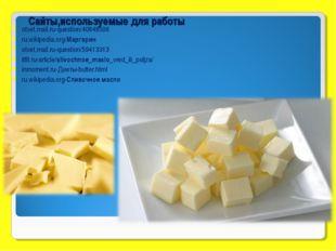 Сайты,используемые для работы otvet.mail.ru›question/40848506 ru.wikipedia.or