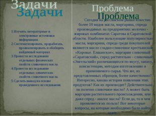 Сегодня на российском рынке известно более 10 видов масла, маргарина, спреда