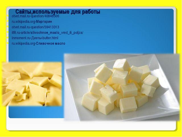 Сайты,используемые для работы otvet.mail.ru›question/40848506 ru.wikipedia.or...