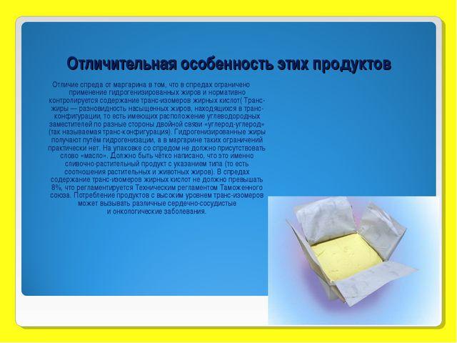 Отличительная особенность этих продуктов Отличие спреда отмаргаринав том, ч...