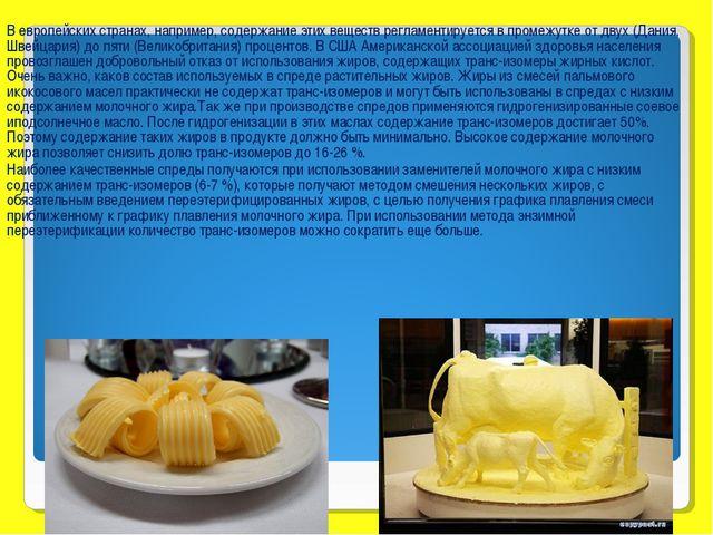 В европейских странах, например, содержание этих веществ регламентируется в п...