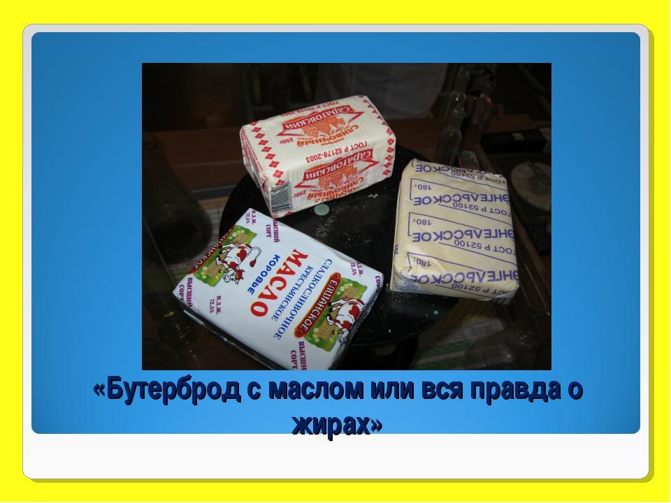 «Бутерброд с маслом или вся правда о жирах»