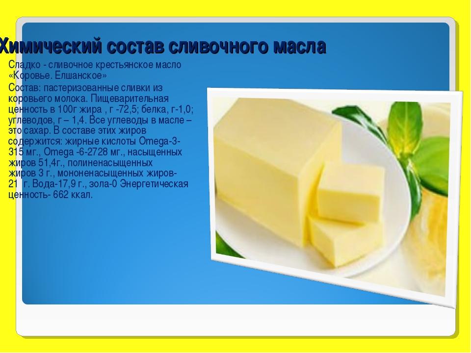 Химический состав сливочного масла Сладко - сливочное крестьянское масло «Кор...