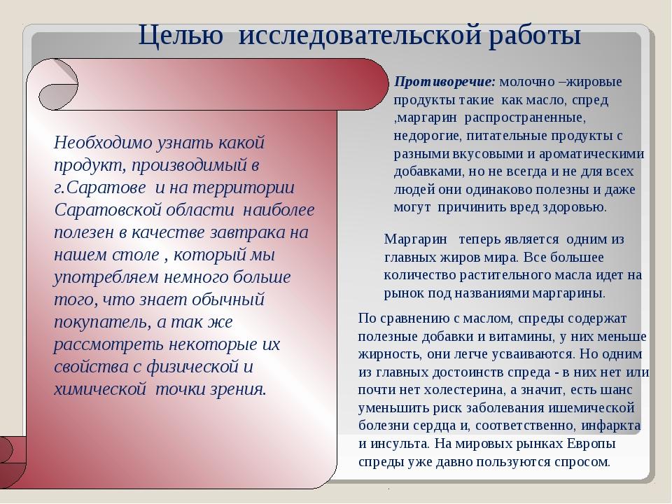 Необходимо узнать какой продукт, производимый в г.Саратове и на территории С...