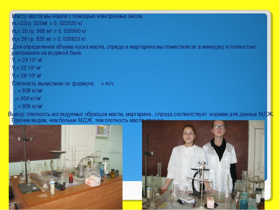 Массу масла мы нашли с помощью электронных весов. m1=22гр. 520мг = 0, 02252...