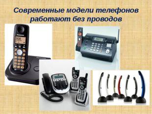 Современные модели телефонов работают без проводов
