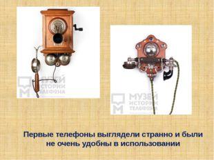 Первые телефоны выглядели странно и были не очень удобны в использовании