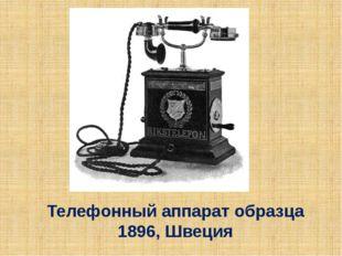 Телефонный аппарат образца 1896, Швеция