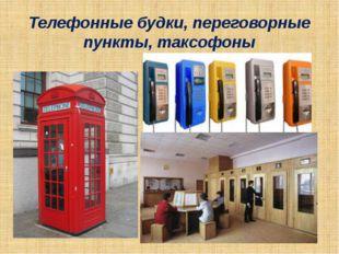Телефонные будки, переговорные пункты, таксофоны