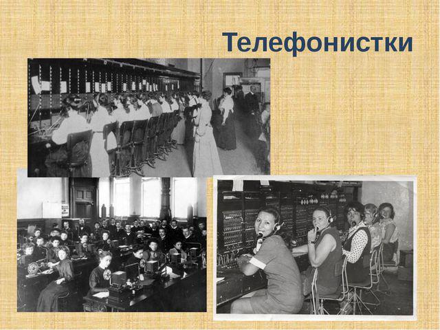 Телефонистки