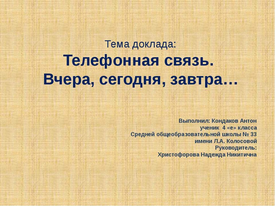 Тема доклада: Телефонная связь. Вчера, сегодня, завтра… Выполнил: Кондаков Ан...