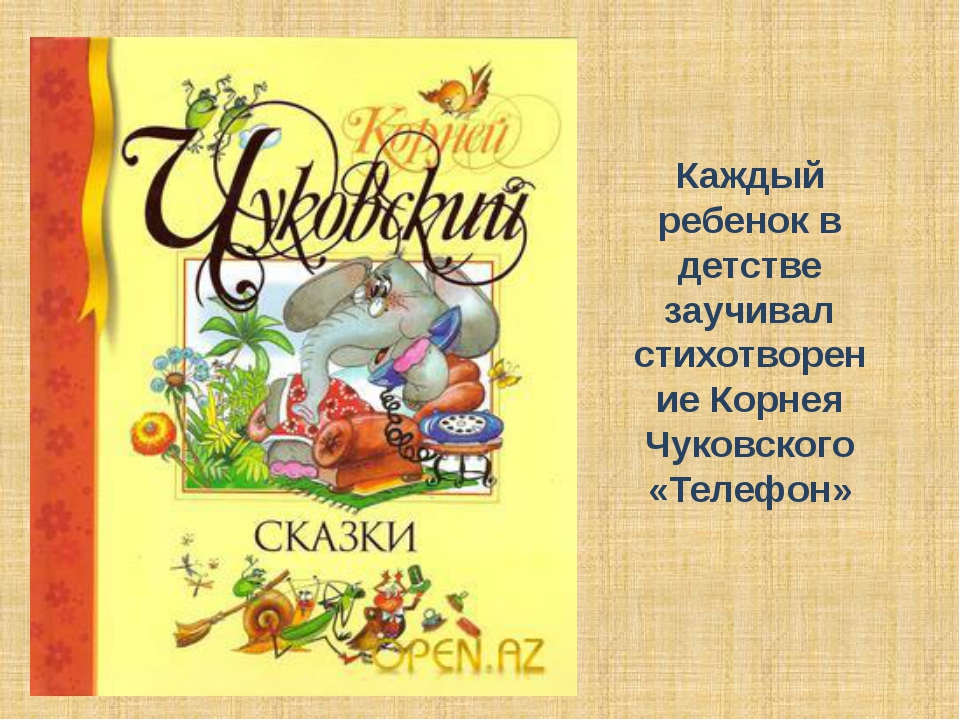 Каждый ребенок в детстве заучивал стихотворение Корнея Чуковского «Телефон»