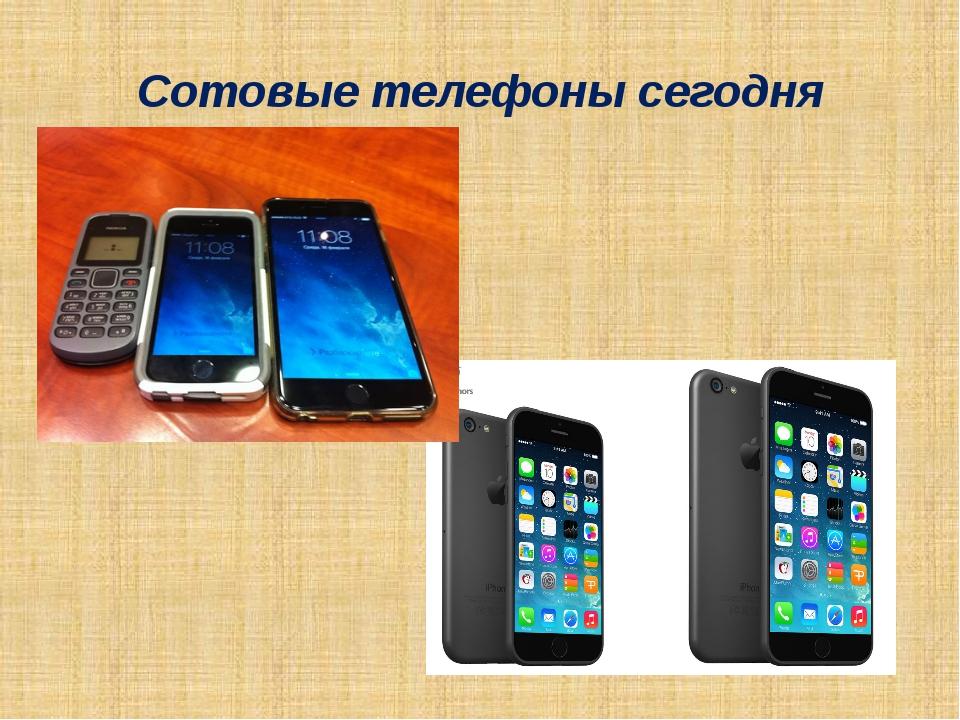 Сотовые телефоны сегодня