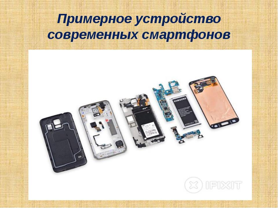 Примерное устройство современных смартфонов