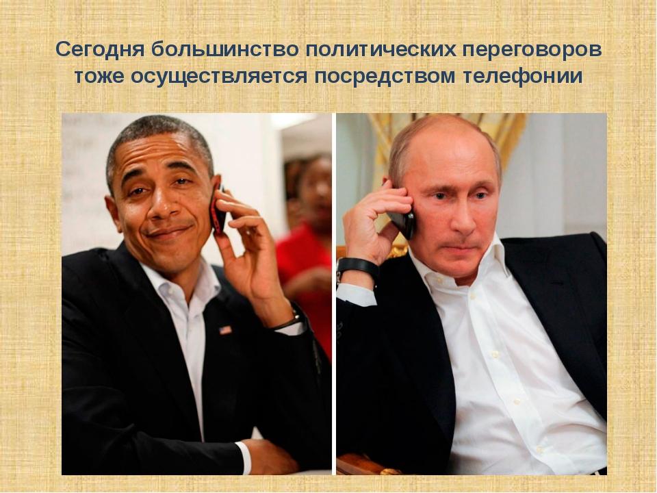 Сегодня большинство политических переговоров тоже осуществляется посредством...