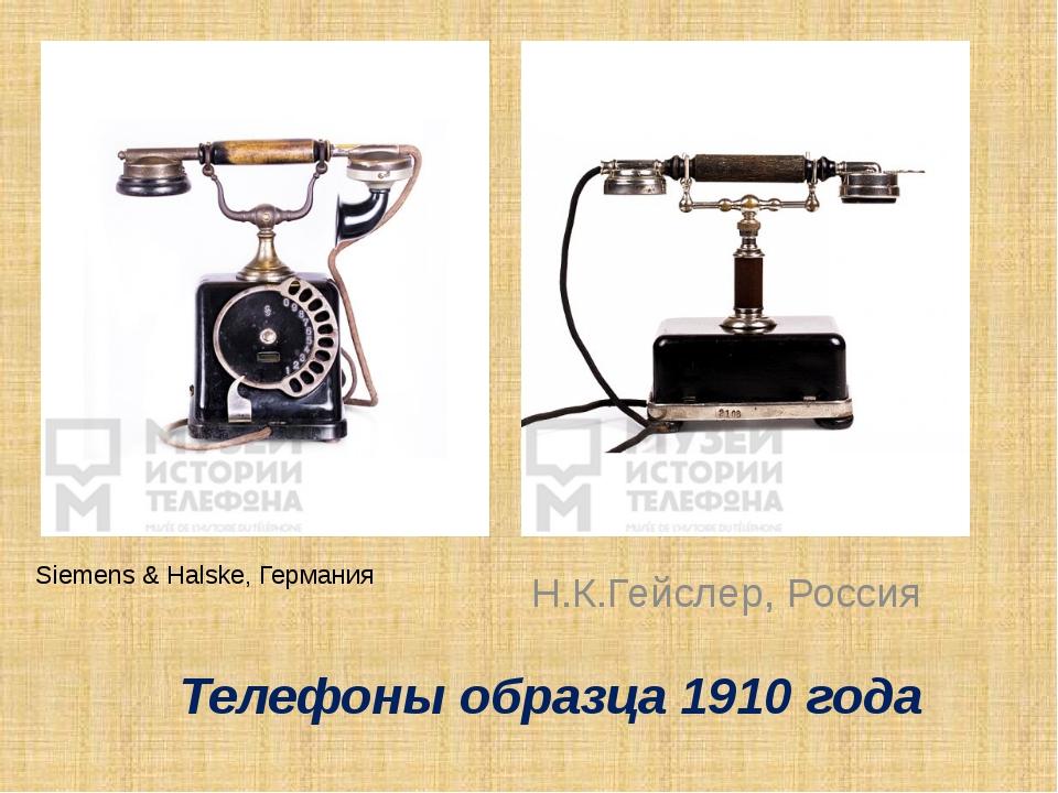 Телефоны образца 1910 года Siemens & Halske, Германия Н.К.Гейслер, Россия