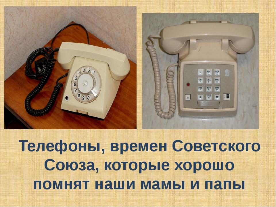 Телефоны, времен Советского Союза, которые хорошо помнят наши мамы и папы